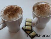 капучино в домашних условиях без кофемашины