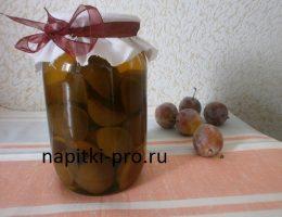 сливовый компот на зиму рецепт